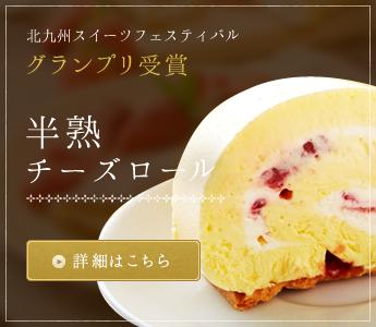 北九州スイーツフェスティバル グランプリ受賞 半熟チーズロール