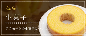 生菓子 アラモードの生菓子について