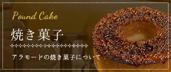 焼き菓子 アラモードの焼き菓子について