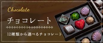 チョコレート 12種類から選べるチョコレート