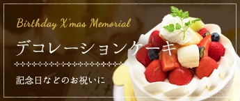 デコレーションケーキ 記念日などのお祝いに