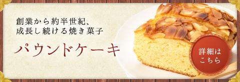 創業から約半世紀、成長し続ける焼き菓子 パウンドケーキ