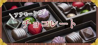 アラモードのチョコレート
