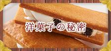 洋菓子の秘密