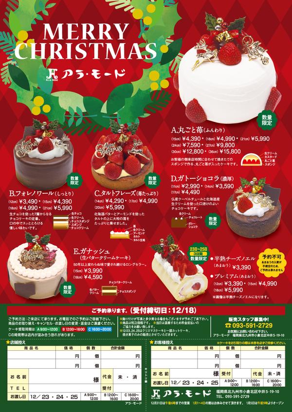 北九州小倉アラモード洋菓子店クリスマスケーキご予約承ります