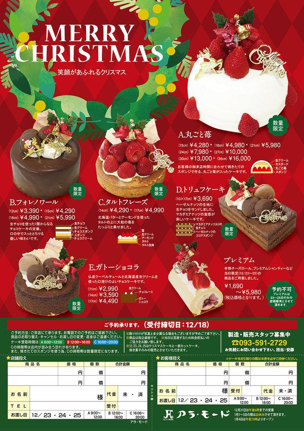 【北九州・小倉の洋菓子店アラモード】クリスマスケーキのご予約承ります